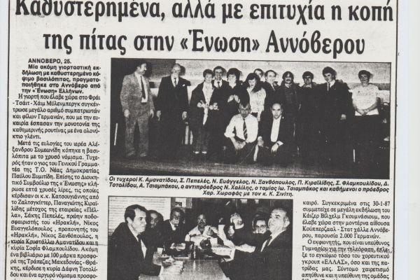akropolis-25-01-1988-0013C44AE0A-BC71-09B4-E657-C610868DC524.jpg